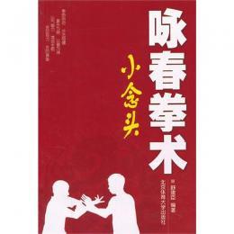 咏春拳術-小念頭