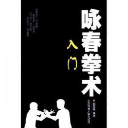 咏春拳術-入門