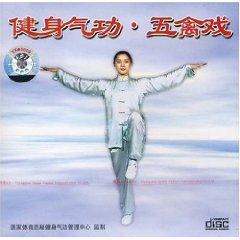 健身気功・五禽戯(CD)