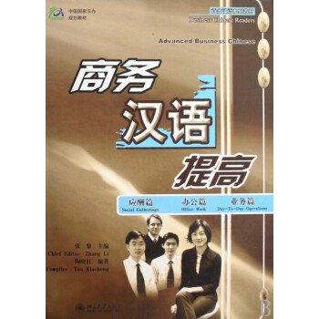 商務漢語一本通(漢日双語版)(附MP3光盤)/ビジネス中国語必携