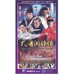大唐游侠伝(全32話)(DVD11枚)