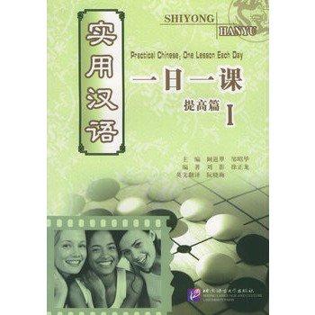 実用漢語一日一課 提高篇1