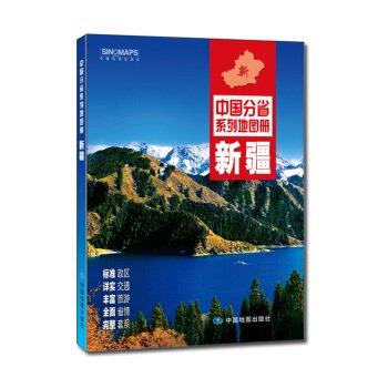 新疆維吾爾自治区地図冊-中国分省系列地図冊