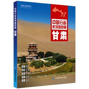 甘粛省地図冊-中国分省系列地図冊