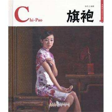 旗袍-中国紅(漢英対照)