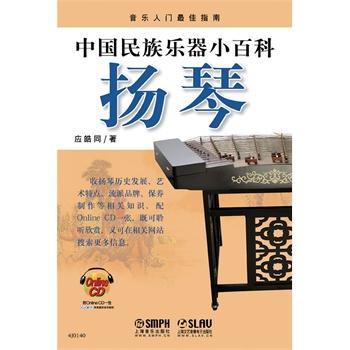 中国民族楽器小百科 揚琴(附CD-ROM)
