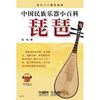 中国民族楽器小百科 琵琶(附CD-ROM)