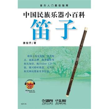 中国民族楽器小百科 笛子(附CD-ROM)