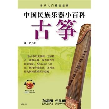 中国民族楽器小百科 古筝(附CD-ROM)