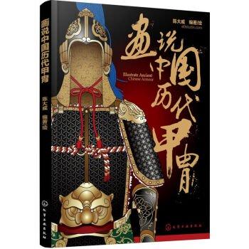 画説中国歴代甲胄
