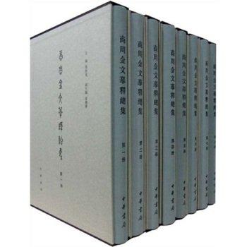 商周金文[mo]釈総集(全8册)