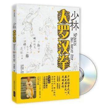 少林大羅漢拳(BOOK+DVD)