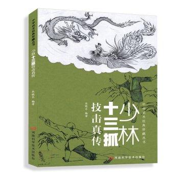 少林十三抓技撃真伝-中華武術経典珍蔵叢書