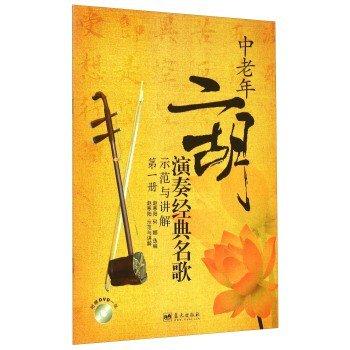 中老年二胡演奏経典名歌示範与講解(第一冊)(BOOK+DVD)