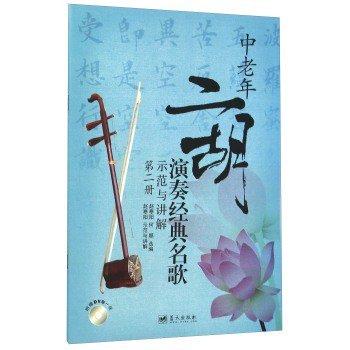 中老年二胡演奏経典名歌示範与講解(第二冊)(BOOK+DVD)