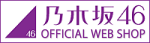 乃木坂46 OFFICIAL WEB SHOP