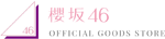 櫻坂46 OFFICIAL WEB SHOP