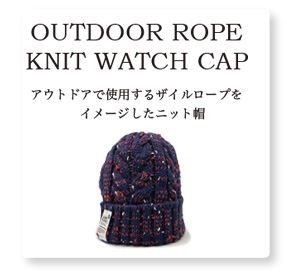 OUTDOOR ROPE KNIT