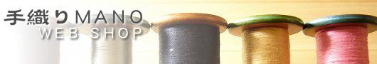 手織りシルクマフラー・ショール    手織りMANO