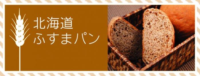 北海道ふすまパン (40g) 1個 画像2