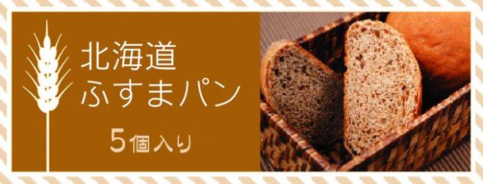 北海道ふすまパン (30g)×5個入り/袋 画像2