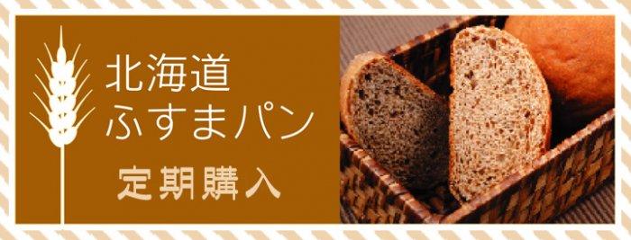 北海道ふすまパン (40g) ×30個入り/ボール 定期購入 画像2