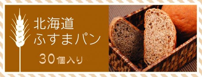 北海道ふすまパン (40g)×30個入り/ボール 画像2