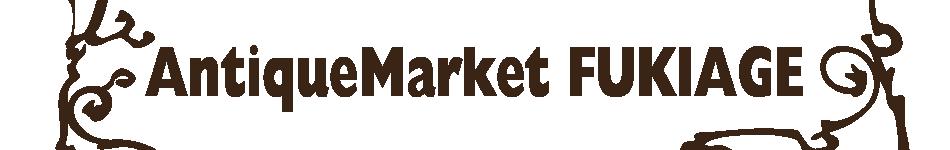 アンティークマーケット吹上 通販サイト