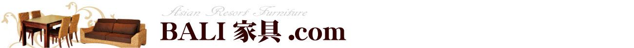 バリ家具.com-アジアン家具専門店