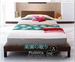 楽園の眠り脚付きタイプアバカベッド クィーンサイズ
