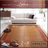 純国産モダンデザイン涼感い草ラグ【Lyma】ライマ