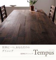 総無垢材ダイニング【Tempus】テンプス