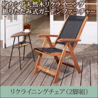 アカシア天然木リクライニング折りたたみ式ガーデンファニチャー【Oase】オアーゼ