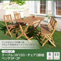 ベンチのサイズが選べる アカシア天然木ガーデンファニチャー【Efica】エフィカ