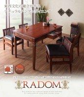 天然木マホガニー材アンティーク調アジアンダイニングシリーズ RADOM ラドム