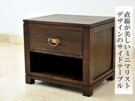 真鍮の取っ手がとってもお洒落なサイドテーブル【AS-232】※受注後特別制作商品
