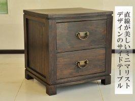 真鍮の取っ手がとってもお洒落な2ドロアーサイドテーブル【AS-231】<10月中旬お届け予定>