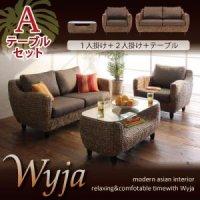ウォーターヒヤシンス【Wyja】ウィージャ1人掛け+2人掛け+テーブルセット