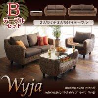 ウォーターヒヤシンス【Wyja】ウィージャ2人掛け+3人掛け+テーブルセット