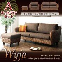 ウォーターヒヤシンス【Wyja】ウィージャ1人掛け+2人掛け+オットマンセット
