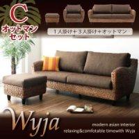 ウォーターヒヤシンス【Wyja】ウィージャ1人掛け+3人掛け+オットマンセット