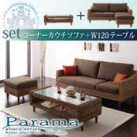 アバカシリーズ【Parama】パラマコーナーカウチ+W120テーブルセット