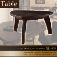 縁深まる、宴。アジアンモダンデザインダイニングテーブル【en-table】