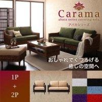 アバカシリーズ【carama】カラマ1人掛け+2人掛け
