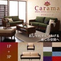 アバカシリーズ【carama】カラマ1人掛け+3人掛け
