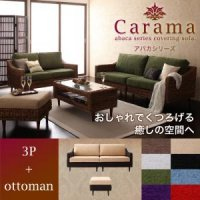 アバカシリーズ【carama】カラマ3人掛け+オットマンセット