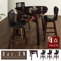 アジアンカウンターダイニング4点セットAタイプ【bar-en-4set-A】