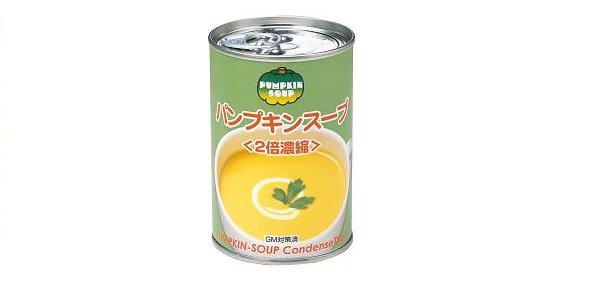 パンプキンスープ缶(濃縮)