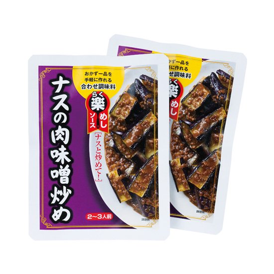 楽めしソース・ナスの肉味噌炒め・2袋