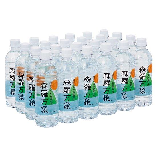 信州たのめの里の水「森羅万象」500ml×24本セット【キャンペーン価格】